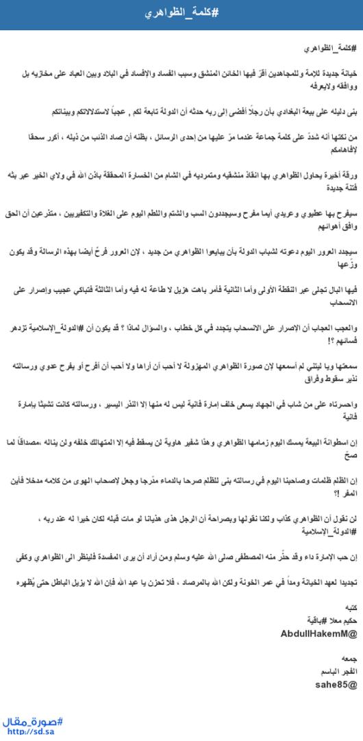 كلمة_الظواهري  :: خيانة جديدة للإمة ::  حكيم معلا @AbdullHakemM